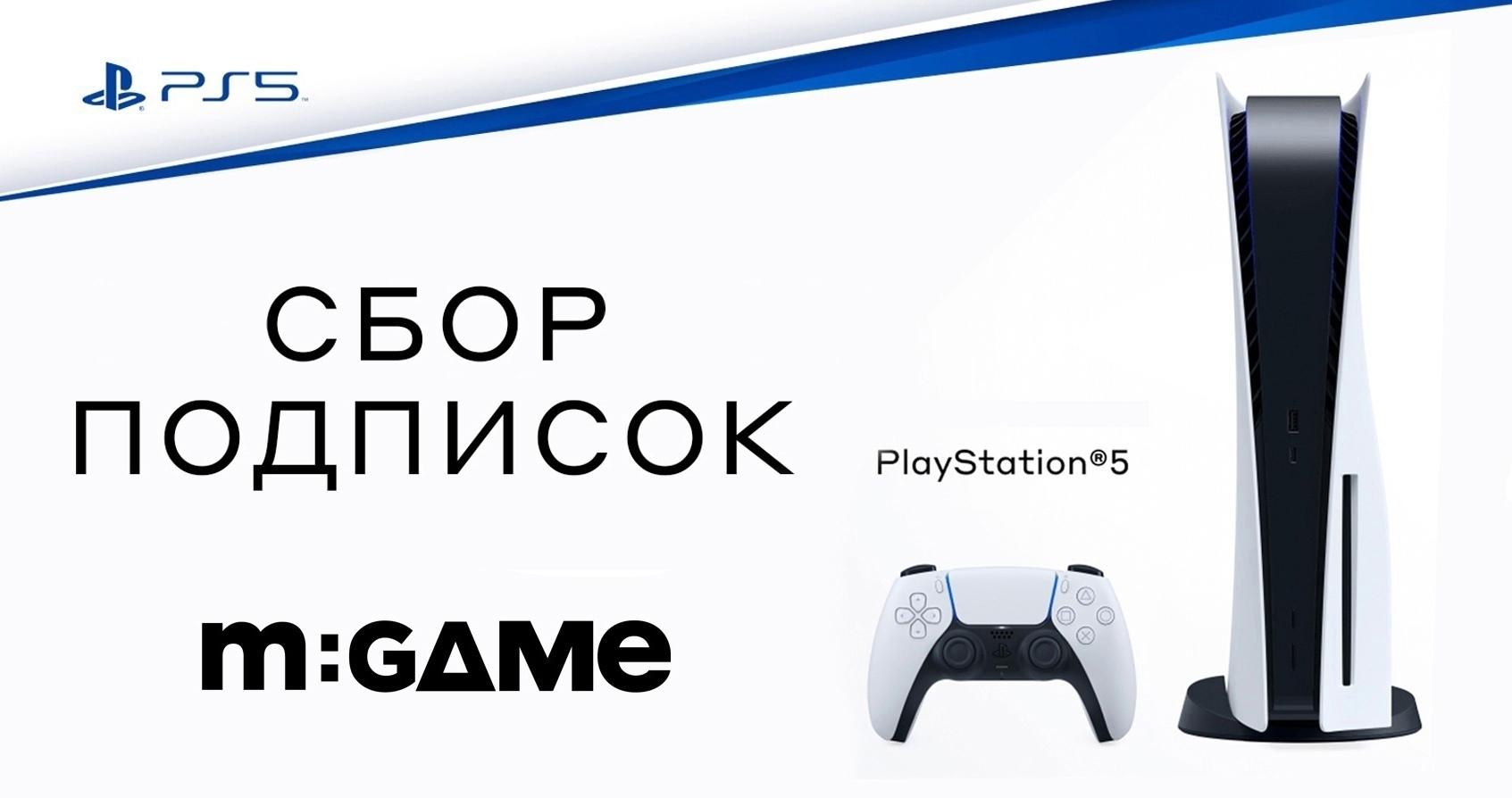 В 15:00 МСК, уже через 20 минут, в М.Видео откроется форма для заказа PS5 с дисководом из следующей партии