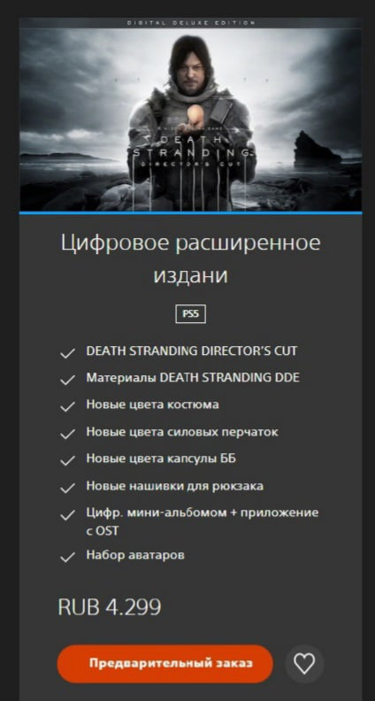 Открылись предзаказы на Death Stranding Director's Cut.