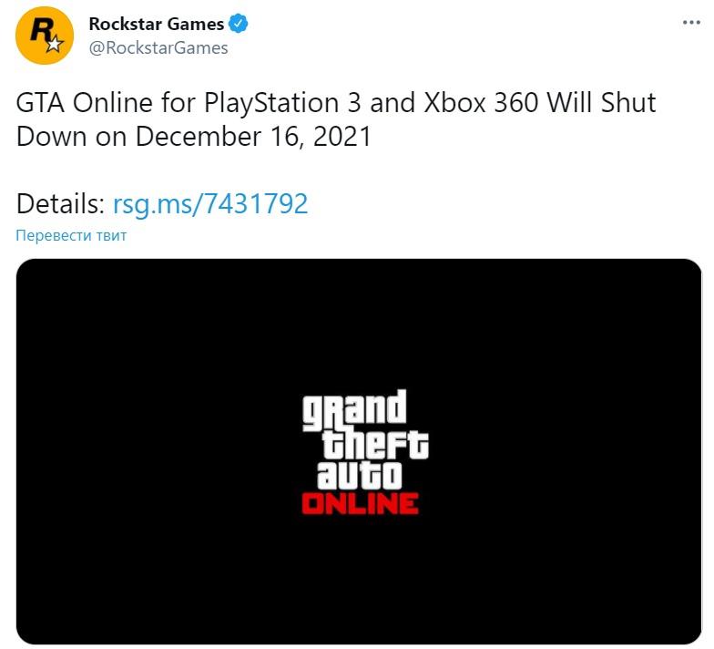 Rockstar сообщила, что 16 декабря закроет серверы GTA Online, L.A. Noire и Max Payne 3 на PS3 и Xbox 360