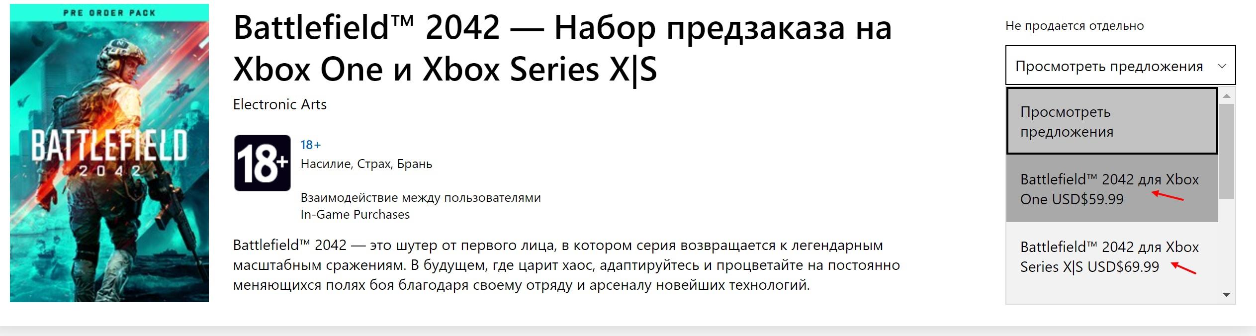 Сейчас в PS Store во многих странах, включая Россию, Battlefield 2042 для PS5 продают дешевле, чем должны