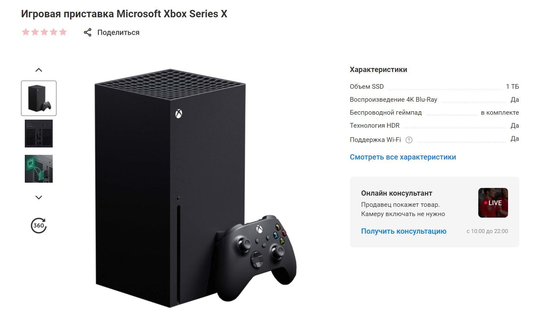 Примерно через 30 минут на сайте М.Видео появится возможность встать на очередь на следующую партию Xbox Series X