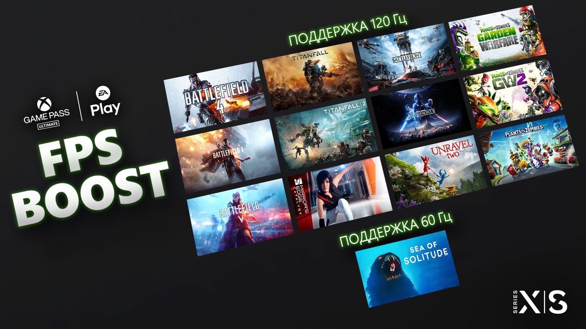 Digital Foundry протестировали 120 FPS в недавней подборке игр EA на Xbox Series X по программе FPS Boost