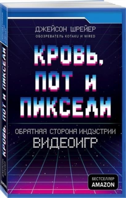 """В России стартовали продажи книги """"Кровь, пот и пиксели"""""""