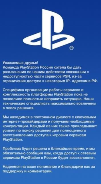 PlayStation Россия дала комментарий по затянувшимся проблемам с сетевыми функциями PlayStation Network