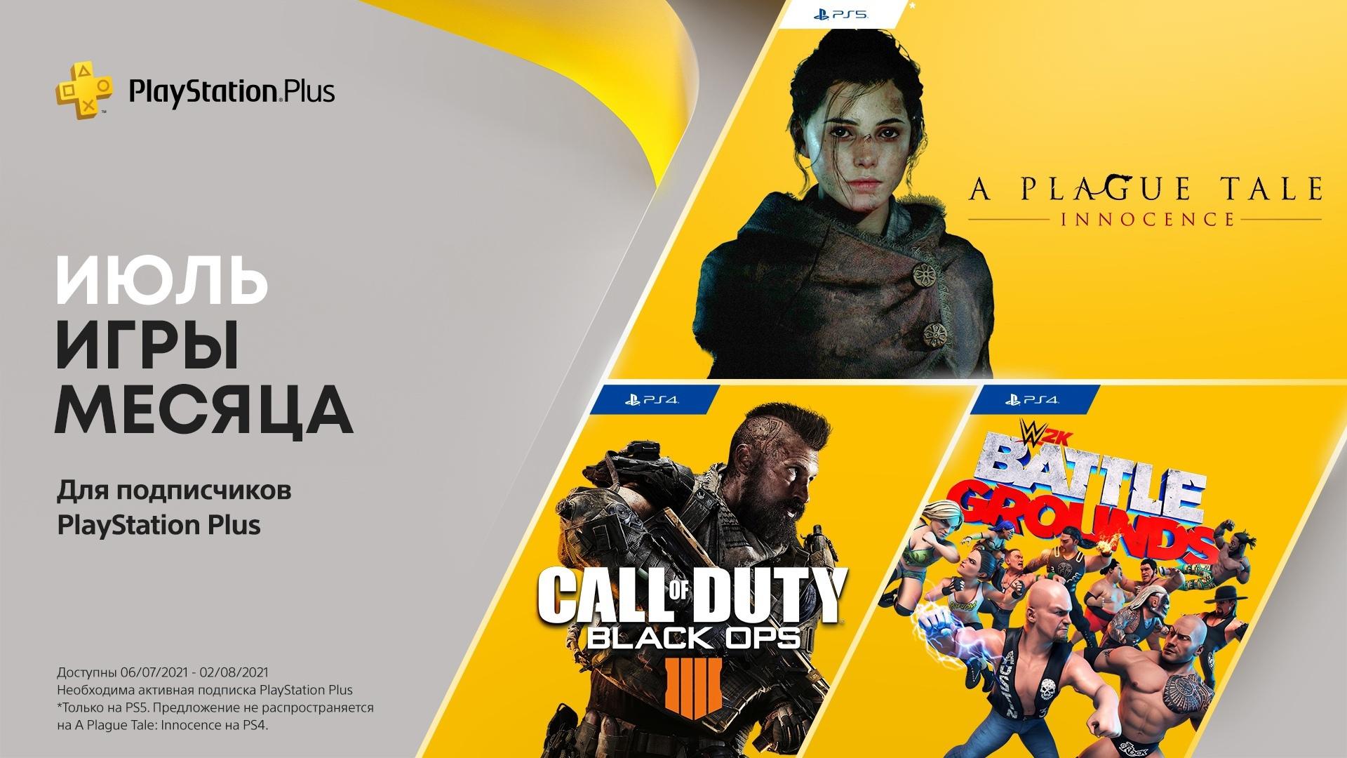Подборка PS Plus на июль теперь официально