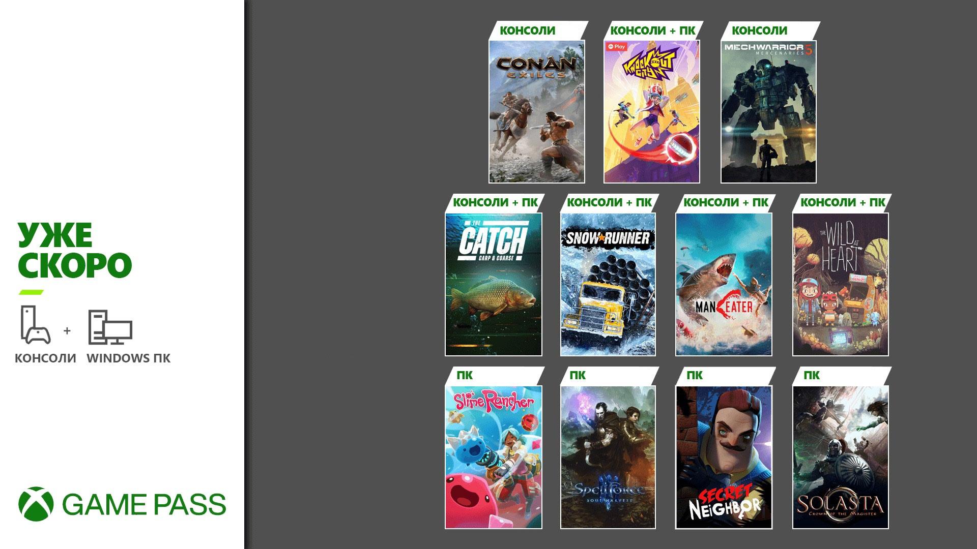 Грядущие игры по подписке Xbox Game Pass