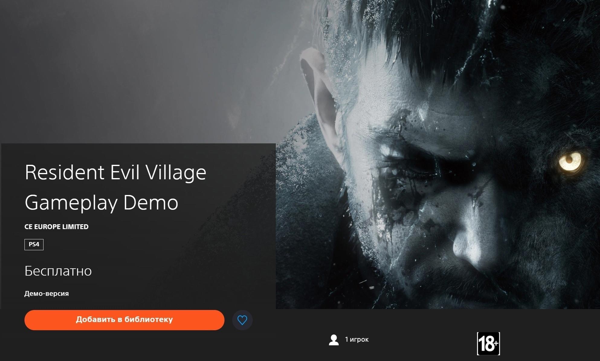 Не забудьте скачать на PS4 и PS5 демоверсию Resident Evil Village к завтрашнему старту