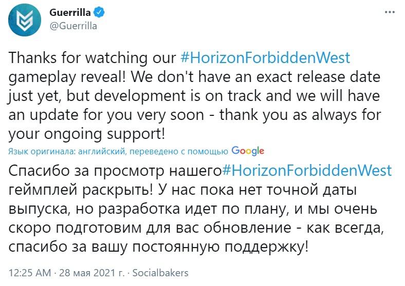 Студия Guerilla Games сообщила, что разработка Horizon Forbidden West идет по плану, но точной даты релиза у игры пока нет