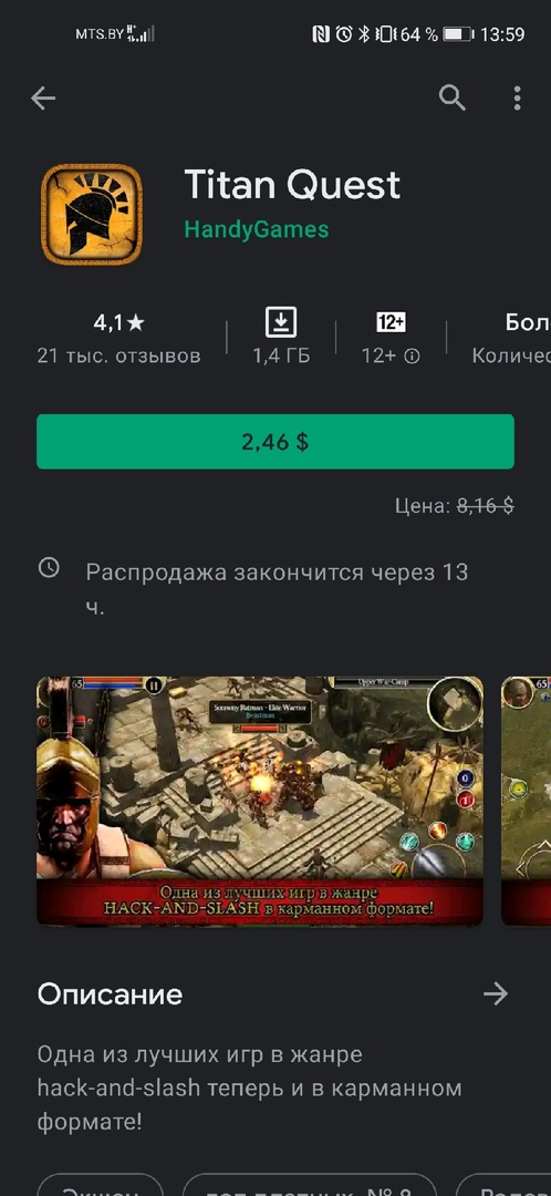 Titan Quest: Legendary Edition выйдет на iOS и Android