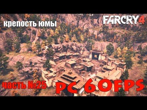 Прохождение Far Cry 4 на русском (60 fps)На PC(HD) часть №25 крепость юмы