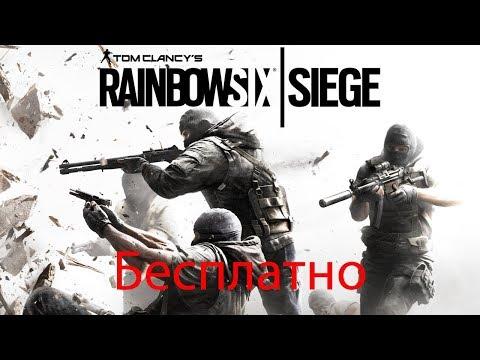Халявный Tom Clancy's Rainbow Six® Siege - Бесплатные выходные