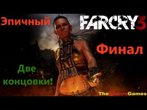 Прохождение Far Cry 3 — Часть 21: Финал! (Секс или друзья?) Все концовки