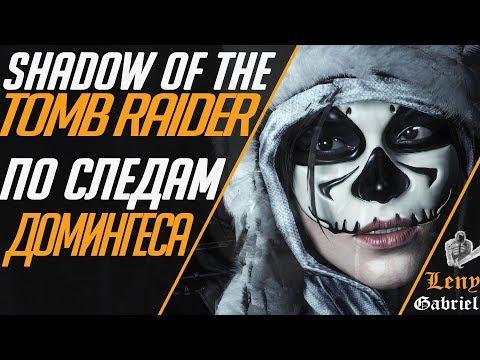 Shadow of the Tomb Raider — по следам Домингеса (Мексика — Консумель)