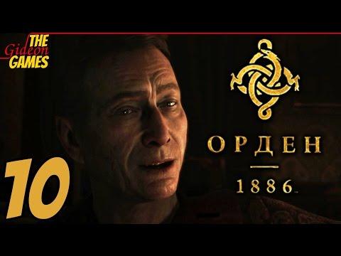 Прохождение The Order: 1886 (Орден: 1886) на Русском HDPS4 — Часть 10 (Джек-потрошитель)