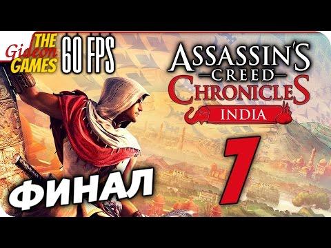 Прохождение Assassin's Creed: India на Русском PС60fps — 7 (Ценнее сокровищ) ФИНАЛ