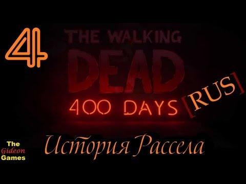 Прохождение The Walking Dead: 400 days (DLC) на Русском языке - Часть 4: История Рассела