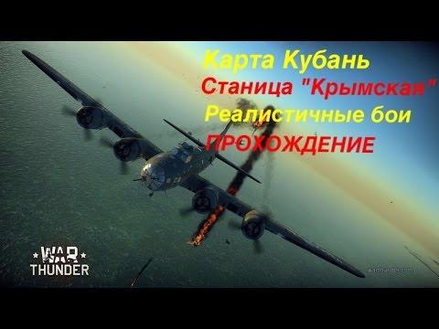 War Thunder. Карта- операция Кубань.Станица «Крымская»