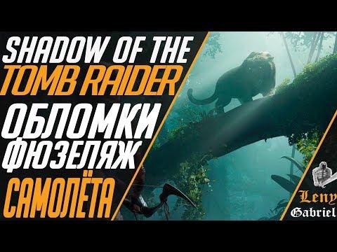 Shadow of the Tomb Raider - Обломки самолёта - Фюзеляж самолёта. Леопарды.