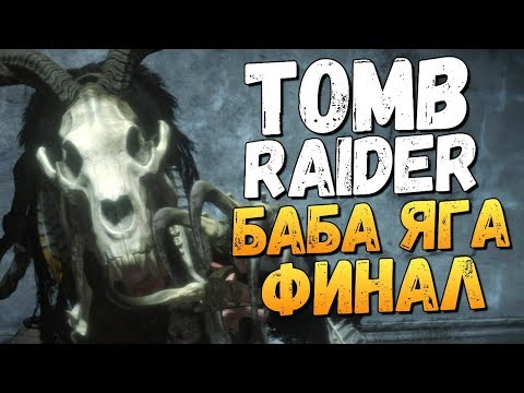 Rise of the Tomb Raider - Баба Яга - финальная битва!