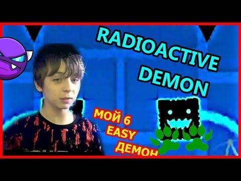 RADIOACTIVE DEMON #6 GEOMETRY DASH /(МОЙ 6 ИЗИ ДЕМОН)