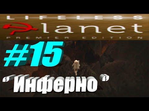 ►Lifeless Planet►Прохождение►Часть № 15►» Инферно ».