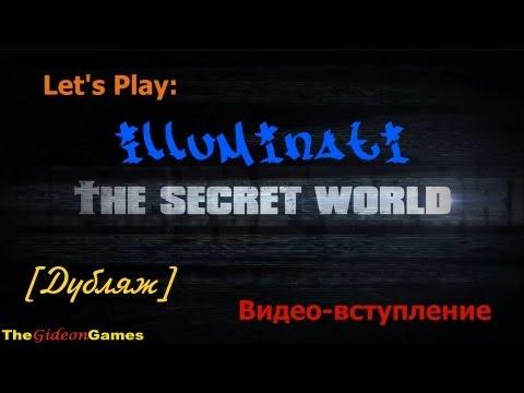 The Secret World - Иллюминати. Видео-вступление. Дубляж.