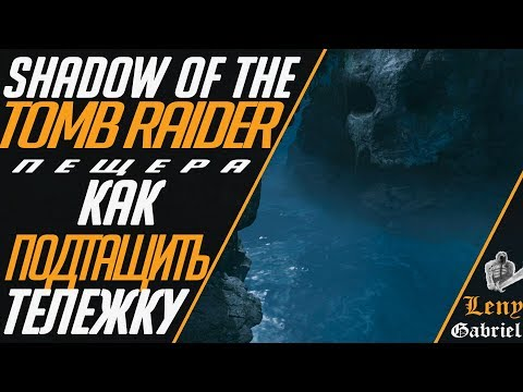Shadow of the Tomb Raider - Как подтянуть тележку воротом (барабаном)