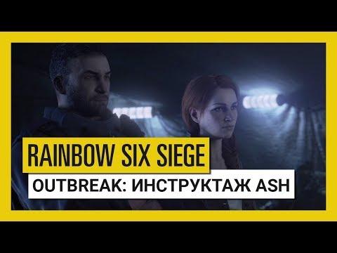 Tom Clancy's Rainbow Six Осада — Outbreak: трейлер «Инструктаж Ash»