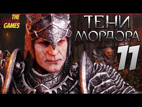 СРЕДИЗЕМЬЕ: Тени Мордора \ Shadow of Mordor  Прохождение 11  МОЛОТ САУРОНА
