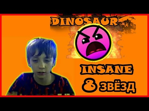 DINOSAUR INSANE 8 ЗВЁЗД/GEOMETRY DASH/75FPS/75 ГЕРЦ/NO HACKS|