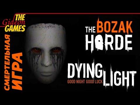 Прохождение Dying Light PC60fps - DLC: Bozak Horde Стая Бозака