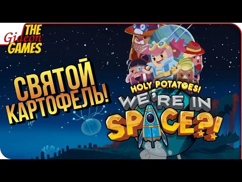HOLY POTATOES! WERE IN SPACE?!  СВЯТАЯ КАРТОШКА! МЫ В КОСМОСЕ?!