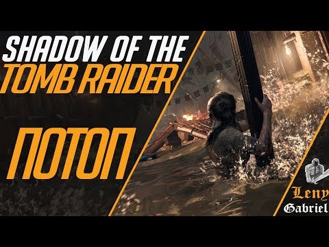 Shadow of the Tomb Raider - Потоп