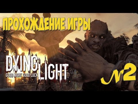 Прохождение «Dying Light»2 серия:Азы паркура