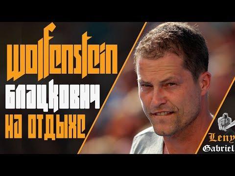 Wolfenstein - Блацкович на отдыхе. Return to Castle Wolfenstein