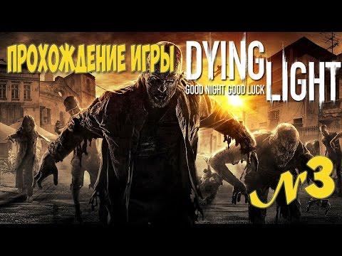 Прохождение «Dying Light»3 серия:Знакомство с Брекеном