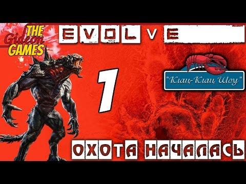«Клац-Клац Шоу» Рвм и мечем в Evolve HDPC — Часть 1: Охота начинается Gideon  Demonocrat
