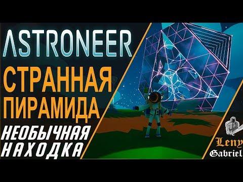 Странная пирамида в ASTRONEER — необычная находка