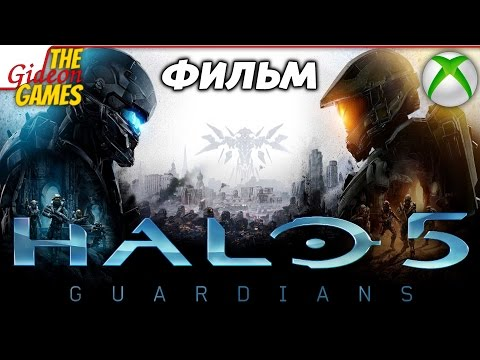 Halo 5: Guardians — ФИЛЬМ