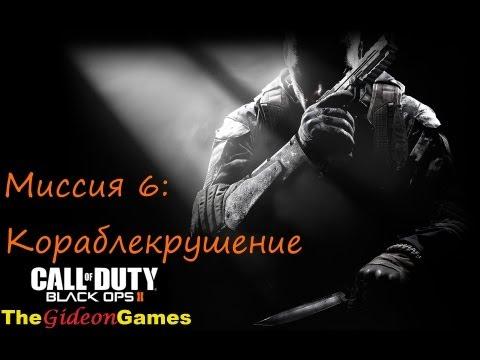 NEW: Прохождение Call of Duty: Black Ops 2 — Миссия 6 (Кораблекрушение)