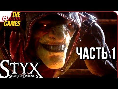 STYX: Shards of Darkness Прохождение 1 КРУТОЙ, И НЕ ГЕРОЙ