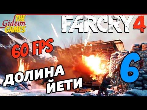 Прохождение Far Cry 4 DLC: Valley of the Yetis\Долина ЙетиHDPC60fps — Часть 6 (Гром и молнии)
