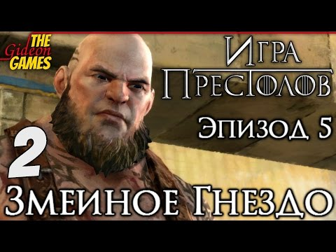 Прохождение Game of Thrones на Русском Игра престолов. Эпизод 5: A Nest of Vipers - 2: Яма