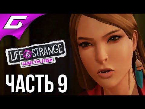 LIFE is STRANGE 2: Before the Storm Ep.2 Прохождение 9 ЖЕСТОКИЙ УЖИН финал 2 эпизода