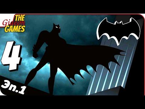 Прохождение BATMAN: Эпизод Первый 4  ЯБЛОКО ОТ ЯБЛОНИ финал эпизода