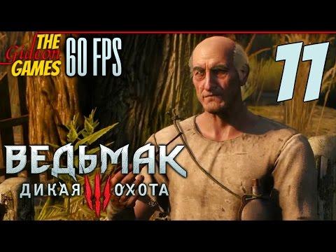 Прохождение Witcher 3 на Русском (Ведьмак 3)PС60fps - Часть 11 (В поисках ведьмы)
