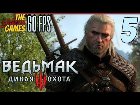 Прохождение Witcher 3 на Русском (Ведьмак 3)PС60fps — Часть 5 (Гнездо Бестии)
