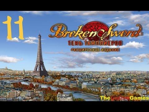 Quest: Прохождение Broken Sword: Тень тамплиеров Расширенное издание - Часть 11 (Андре Лобино)