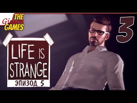 Прохождение Life Is Strange на Русском (Эпизод 5: Polarized)PC — 3 (По заслугам)