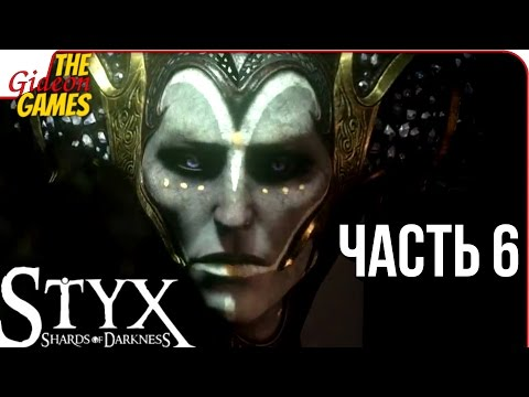 STYX: Shards of Darkness Прохождение 6 СТЕРВОИСПЫТАНИЕ